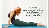Какие упражнения выполнять при остеохондрозе…