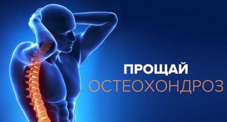 Хирургические и консервативные методы для лечения остеохондроза