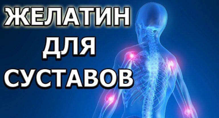 Лечим суставы и связки с помощью пищевого желатина