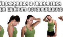 Какие делать упражнения для шейного отдела,…