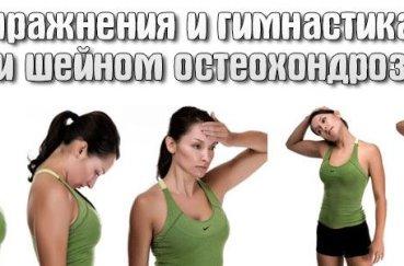 Какие делать упражнения для шейного отдела, чтобы укрепить позвонки и…