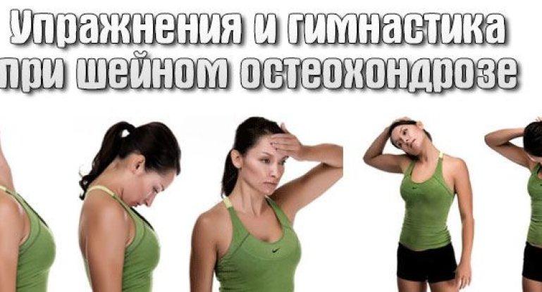 Какие делать упражнения для шейного отдела, чтобы укрепить позвонки и мышцы?
