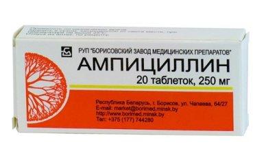 Ампициллин (30 руб.)