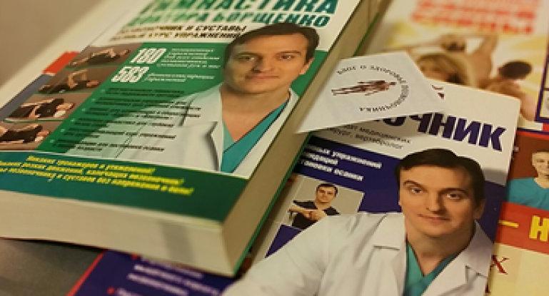 Доктор Борщенко: изометрическая гимнастика для позвоночника и суставов