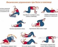 Общие упражнения при болях
