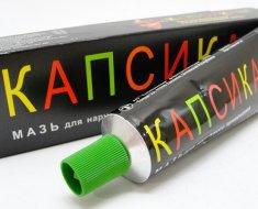 Мазь Капсикам - стоимость 227 рублей
