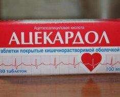 Лекарство Ацекардол