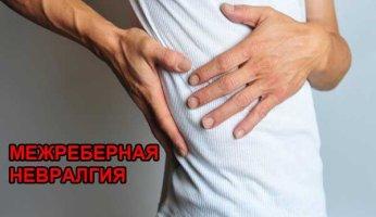 Что такое невралгия спины и как ее лечить?