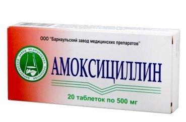 Амоксициллин (120 руб.)