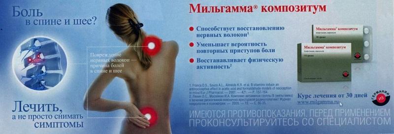 Рекламное изображение препарата
