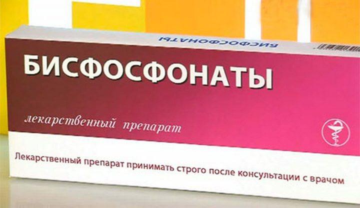 Препарат бисфосфонаты