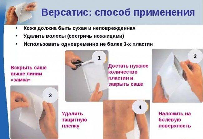 Пластырь Версатис при остеохондрозе